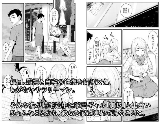 【エロ漫画】 家出ギャルでハーレムセックス!? ギャルを連れ帰ったら押し切られてズルズルと同棲生活することになり…(サンプル14枚)