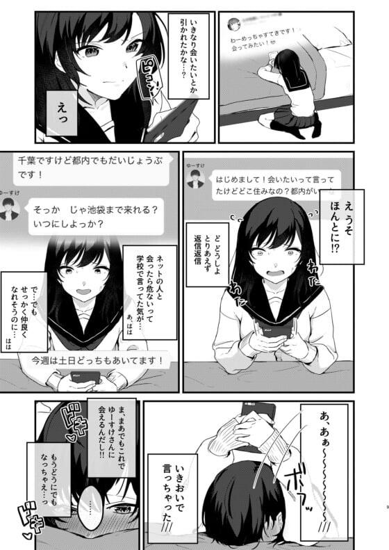 【エロ漫画】 SNSのヤリチン男にドハマりしたJC少女!! ボルチオ絶頂をキメられてしまい堕とされてしまう・・・(サンプル12枚)
