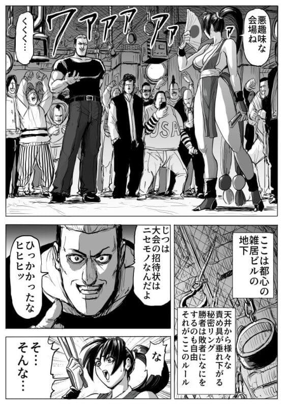 【KOF・エロ漫画】 強気な不知火舞が罠にハメられリョナレイプ!! 山崎の卑怯な攻撃に敗北して屈服させられてしまう…