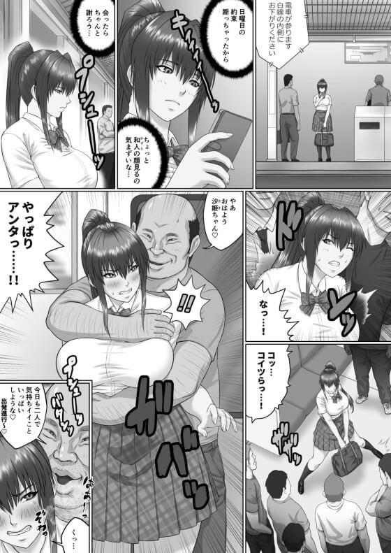 【エロ漫画】 痴漢膣内射精おじさんに粘着された強気JK!! 以前に痴漢されたときの動画で言いなり快楽調教されてしまう…(サンプル14枚)
