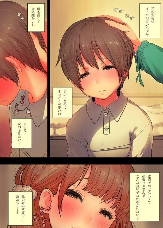 【エロ漫画】美人な従姉のお姉ちゃんの優しい手コキ搾精!! 従姉弟同士でついに一線を超えてとろとろ沼セックスへ…(サンプル14枚)