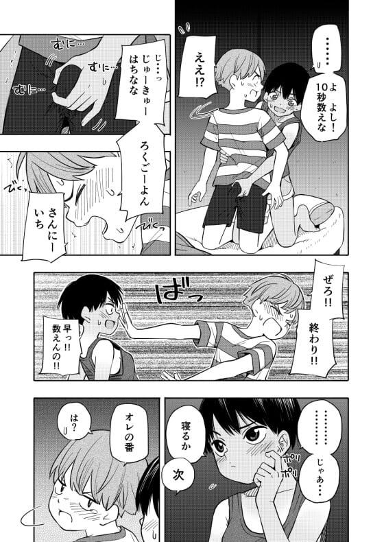 【エロ漫画】 成長した従姉の無防備健康エロス!! 日焼け元気少女のイタズラでガチ勃起してしまった結果www(サンプル15枚)