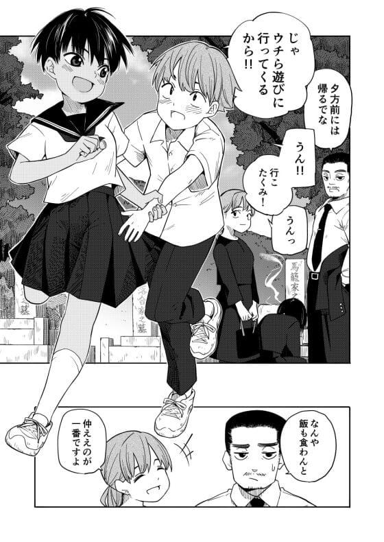 【エロ漫画】 お従姉ちゃんに甘やかされながらセックス!! ボーイッシュな日焼け少女にリードされながらイチャイチャwww