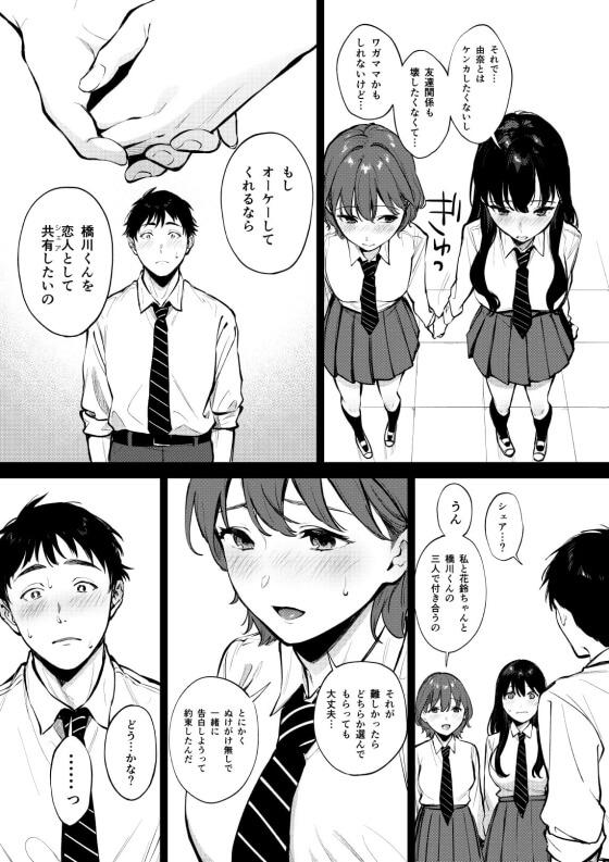 【エロ漫画】 美少女二人が恋人でエロご奉仕!? 仲の良い二人の同級生と3人で付き合うことになった羨ましすぎる男www(サンプル14枚)