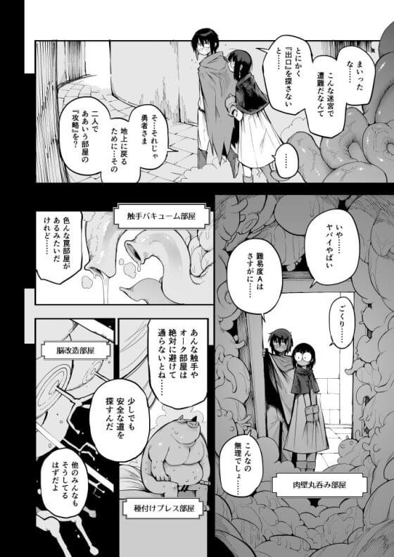 【エロ漫画】 ドスケベ搾精ダンジョンに入った勇者と地味子!! 予想外にドスケベだった地味子にドピュドピュ抜き捨てられる勇者様www(サンプル13枚)