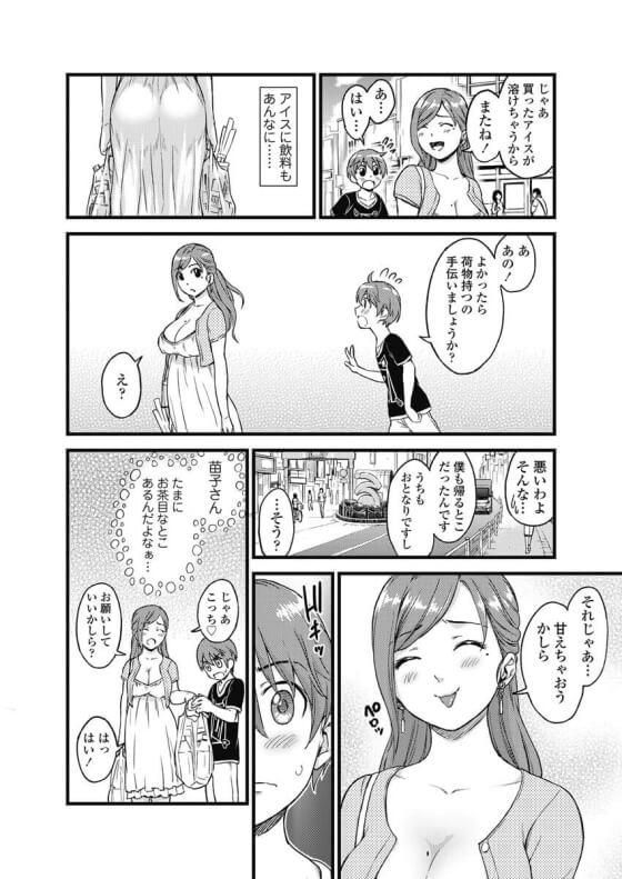 【エロ漫画】 純情ショタが憧れの美人叔母さんと夏休みセックス!! 甘やかされながら童貞筆おろしイチャラブックスwww (サンプル17枚)