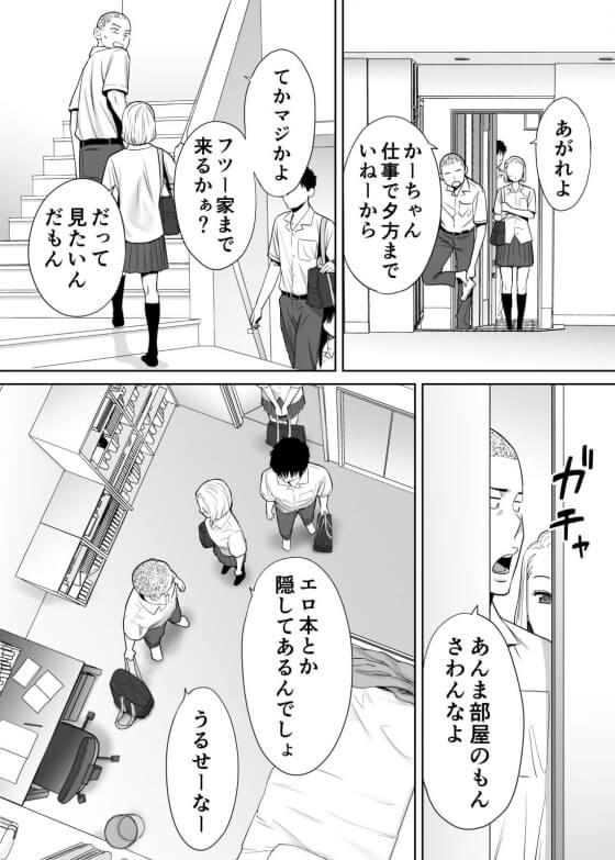 【エロ漫画】 仲の良いクラスメイトの男女4人が一線超えて乱交セックス!! 片思いの女子が親友とセックスするところ見てしまい… (サンプル12枚)