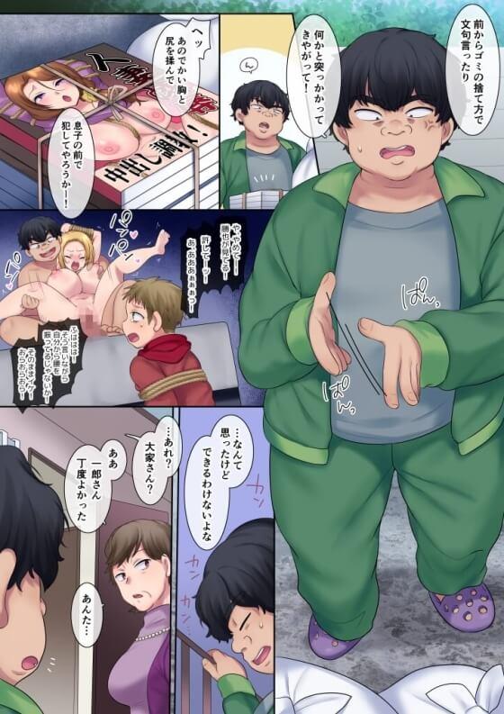 【エロ漫画】 生意気ヤンママに復讐NTRセックス!! キモデブがショタ化して無知のフリしてエロいイタズラしまくるwww(サンプル20枚)