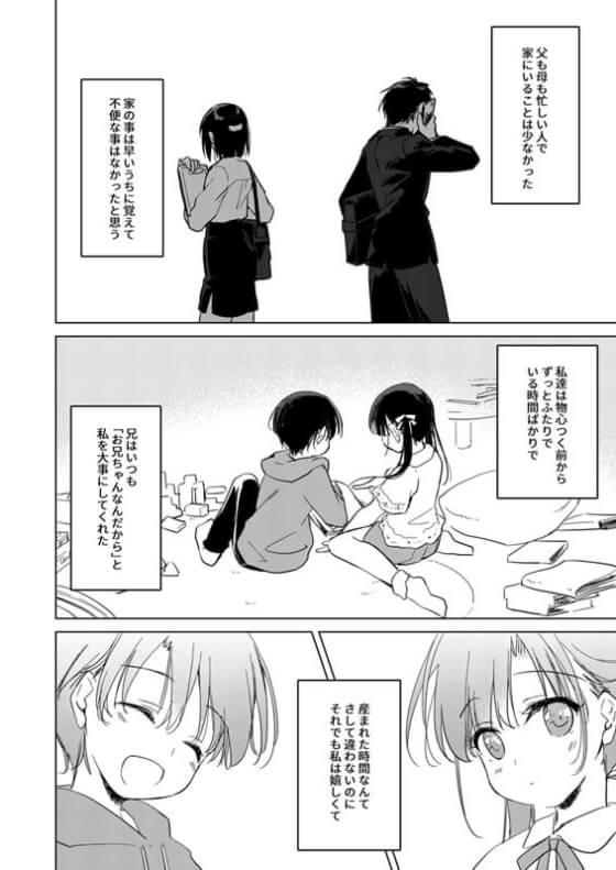 【エロ漫画】 双子兄妹セックス!! 兄が大事にしてくれることが嬉しくてイチャイチャセックスwww(サンプル20枚)