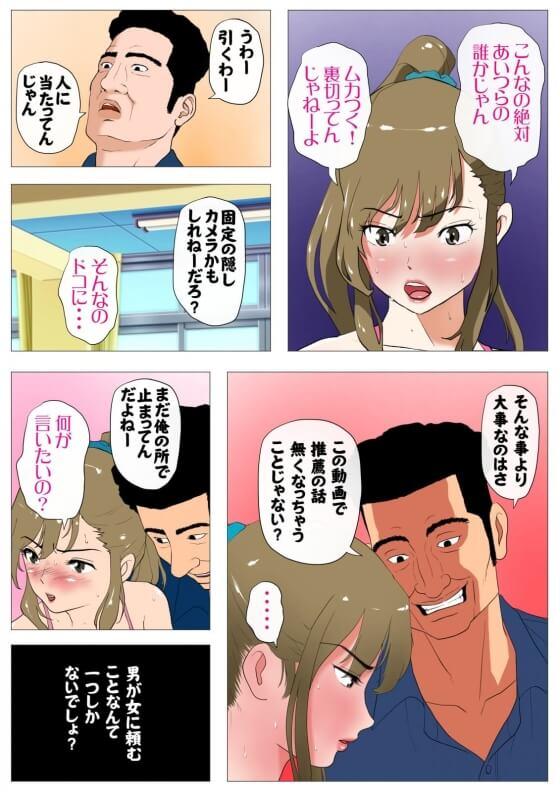 【エロ漫画】 キモ教師にNTRレイプされるギャルJK!! 元AV男優なクズ教師のエロテクでねちっこく調教されちゃう…(サンプル11+6枚)