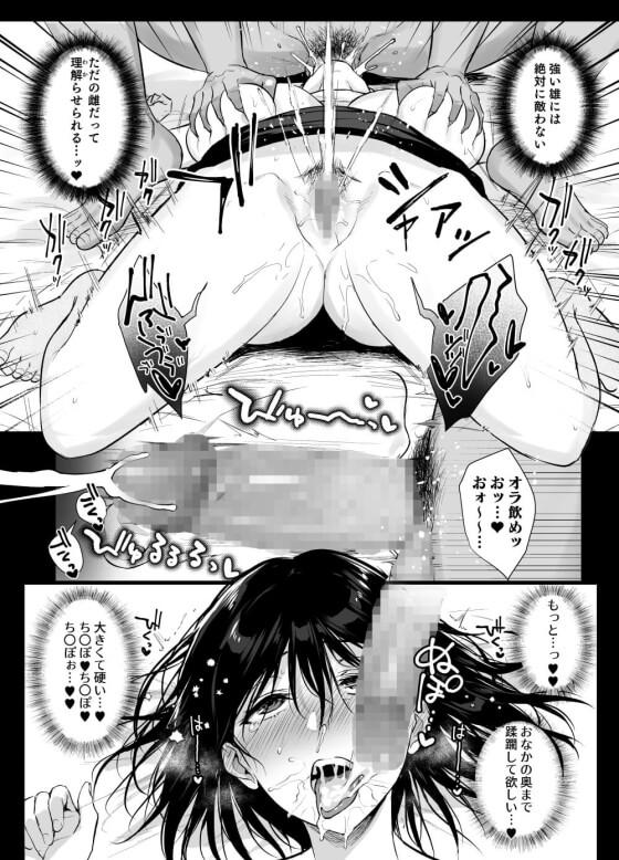 【エロ漫画】 クズ中年用務員の寝取りチンポに敗北しちゃう清楚系JK!! 強すぎる中年チンポに必死に抵抗するも…(サンプル10枚)