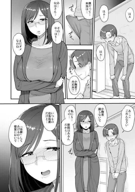 【エロ漫画】 彼女の母親がサキュバス!? 淫夢のせいで彼女の母親でしか射精できなくなった少年の苦悩www(サンプル13枚)