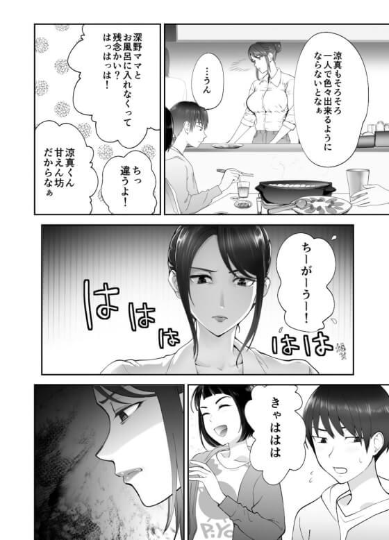【エロ漫画】 幼馴染のママとお風呂に入ってエロいことしまくることが日常になってるショタwww(サンプル10枚)