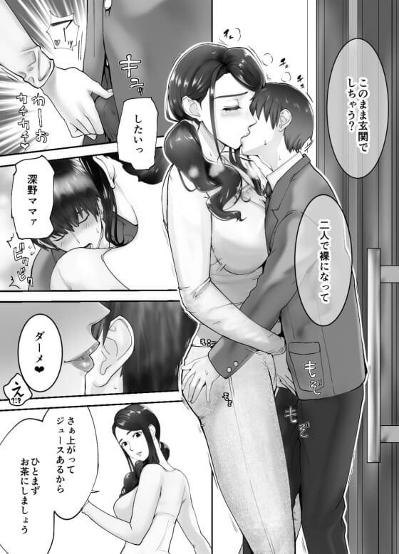 【エロ漫画】幼馴染のママとイチャラブセックス!! 子供の頃からセックスしてたお隣のママのことが成長しても好きすぎる青年www