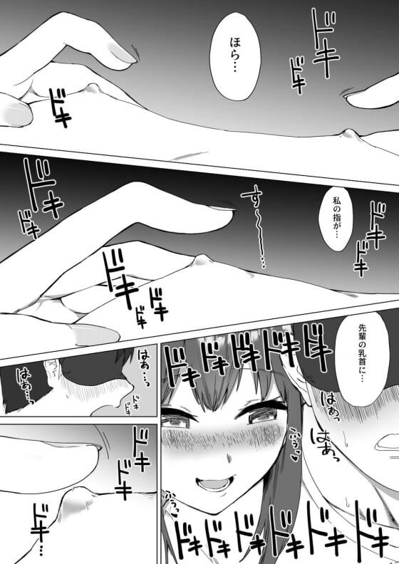 【エロ漫画】 ドSな後輩JKに調教されてしまった乳首!! 乳首を弄ばれた日から悶々と乳首が疼くドM男先輩が見透かされて…(サンプル21枚)