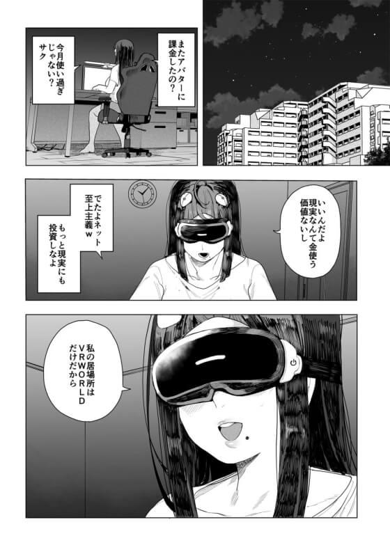 【エロ漫画】 VRゲームでアヘ顔絶頂!! 仮想現実で快楽が開放される「裏チャンネル」に仲間に流されるまま行ってみた結果…(サンプル20枚)