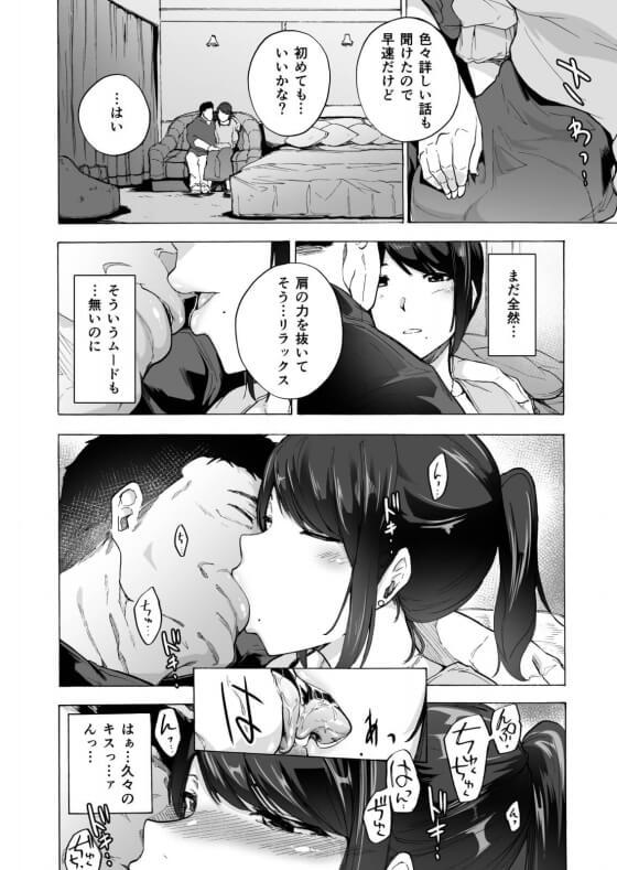 【エロ漫画】 セックスレス人妻が濃厚セックスで撃沈!! 夫から勧められたセックスアドバイザーとの過激プレイにドハマりwww(サンプル11枚)
