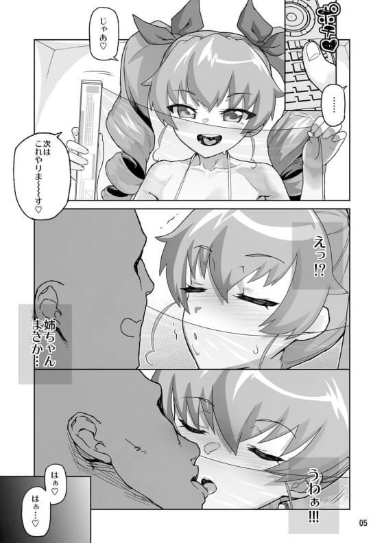 【ガルパン・エロ漫画】 アンチョビが戦車代のためにエッチなIV出演!! ラップ超しのキスから徐々に要求がエスカレートwww (サンプル12枚)