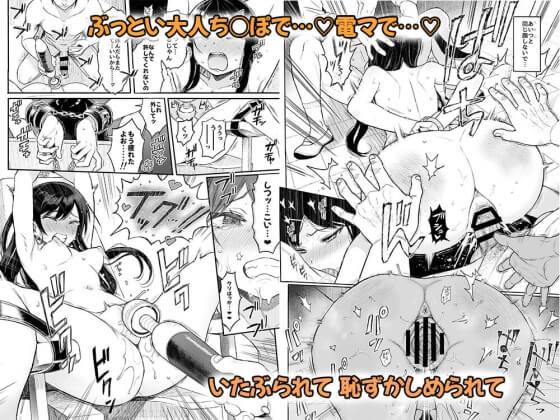 【エロ漫画】 生意気メスガキJCがキモ教師に催眠調教で開発されたカラダを彼氏の前でNTRレイプされちゃう!!(サンプル20枚)