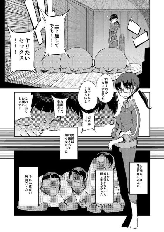 【エロ漫画】 童貞3人と孤島に漂流した地味子!! 全力土下座でセックス懇願する男子達の勢いに流されて…(サンプル28枚)