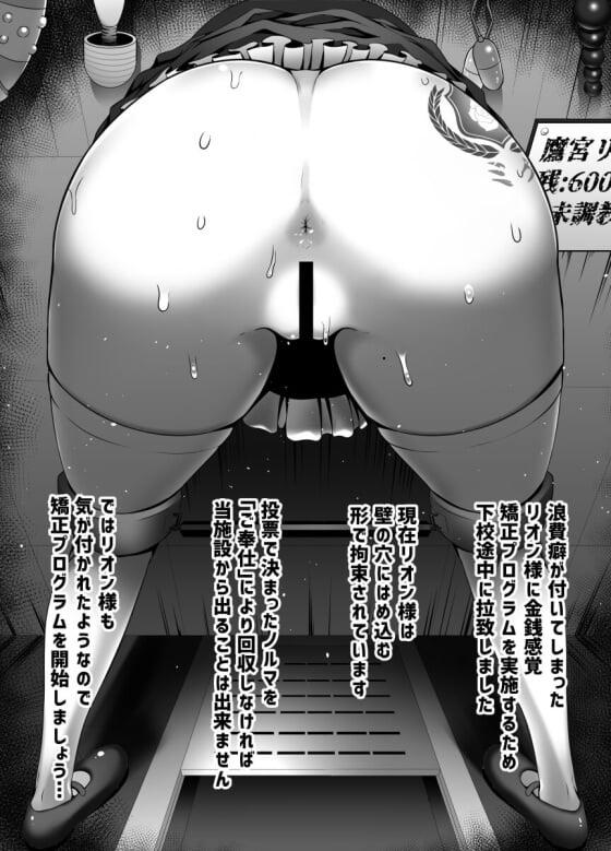 【Vtuber・エロ漫画】 鷹宮リオンを壁尻調教!! 狂っている金銭感覚を矯正するプログラムでご奉仕矯正陵辱レイプwww
