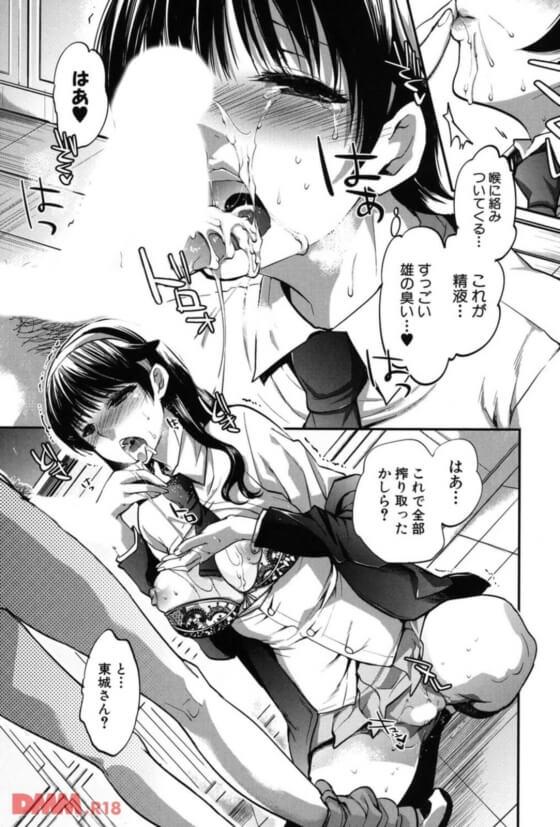 【エロ漫画】 高嶺の花のクール美少女の凄まじいエロ妄想!! あらゆる言葉がエロ解釈してしまい勘違いで逆レイプwww