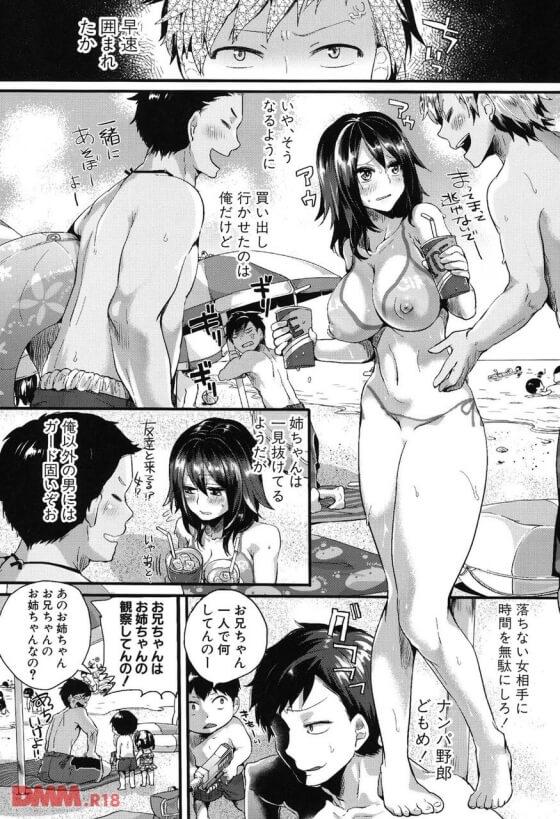 【エロ漫画】 押しに弱い姉に強引なセクハラおねだり!! 極度のシスコン弟による子供の頃からの執拗な悪戯で調教されちゃた姉www