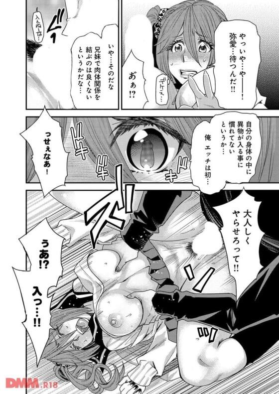 【エロ漫画】 オタク兄とビッチ妹が身体入れ替え!! 男の射精の快楽に興味津々の妹が女と化した兄を強引にセックスwww