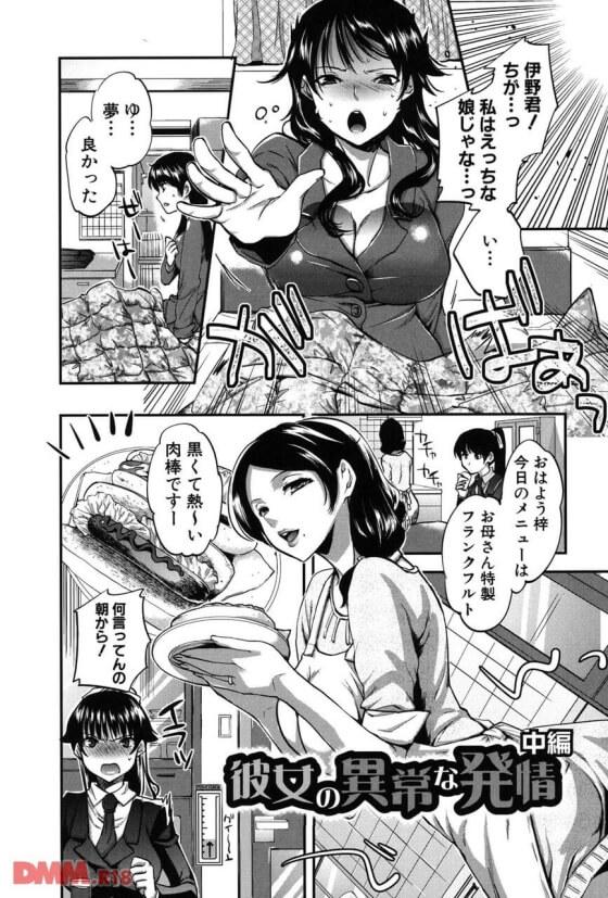 【エロ漫画】痴漢に電車内絶頂させられちゃう高嶺の花の美少女JK!! 色々勘違いした結果大変なことにwww