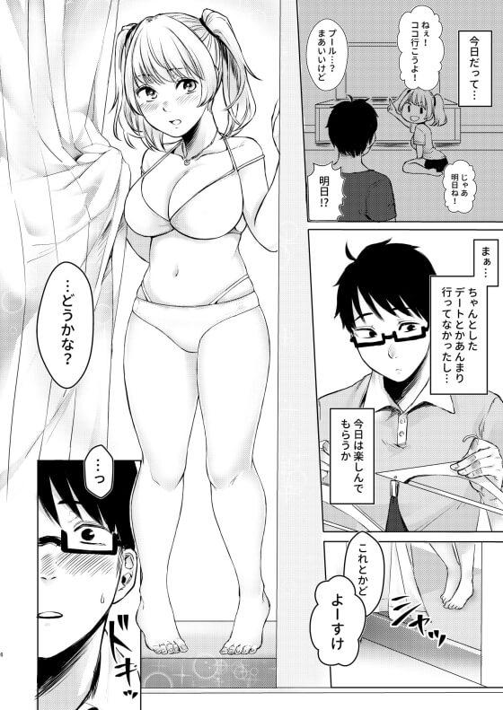 【エロ漫画】 ちょいギャルJKと三十路男が同棲スタート!! 少女に振り回されながらもイチャラブセックスwww(サンプル10枚)