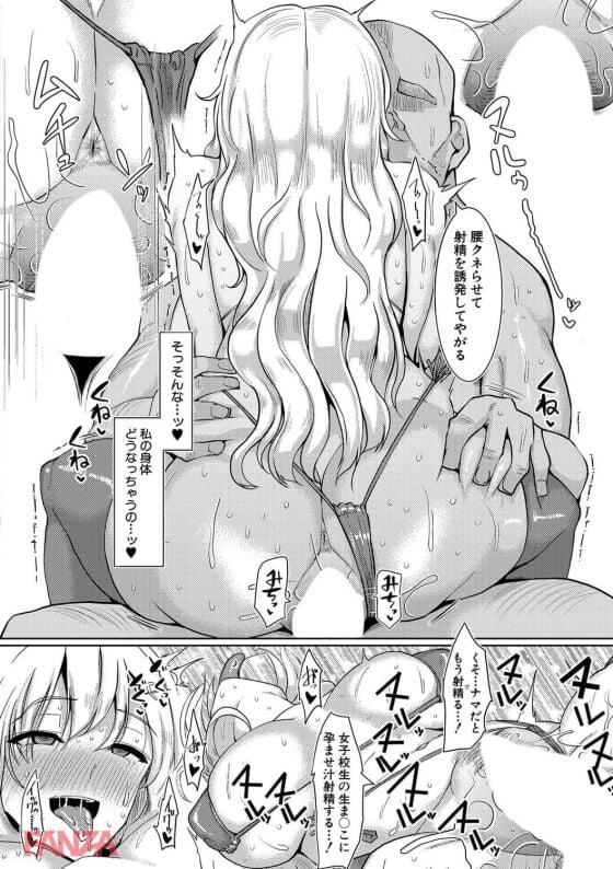 【エロ漫画】 援交キモおじさんのマジカルチンポで堕とされちゃう援交JK!! 圧倒的快楽に抗おうとするも徐々に完堕ちさせられちゃうwww