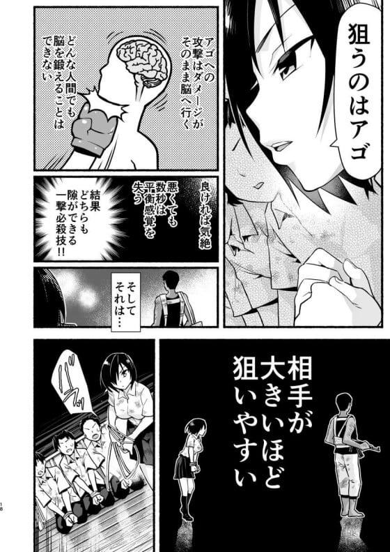【エロ漫画】 強気な格闘JKヒロインに媚薬注入!! ゲスな海賊達に媚薬をうたれて乳首がビンビン敏感にwww(サンプル26枚)
