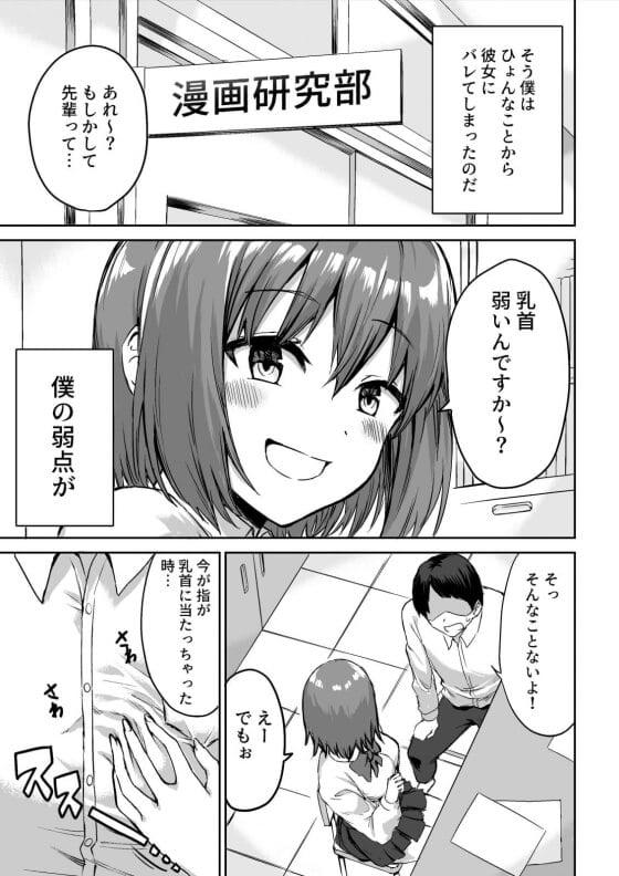 【エロ漫画】 ドS後輩JKのいじわる乳首責め!! 乳首が弱点なのが後輩にバレて徹底的に乳首責めされちゃうwww(サンプル21枚)