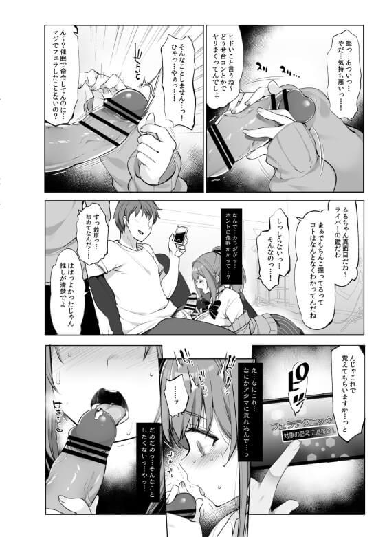【エロ漫画】 催眠セクハラに逆らえない鈴原るる!! リスナーに催眠アプリを使われ意識があるままエロ命令されちゃうwww(サンプル10枚)