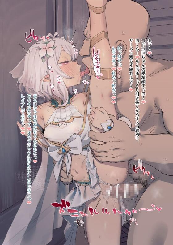 【プリコネ】 コッコロちゃんがオッサンに孕まセックス!!  性感と受精率が上がる衣装を着せられ極太チンポでアヘ顔堕ちwww