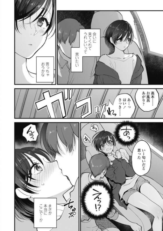 【エロ漫画】 大人彼氏に触れてほしくてたまらないJK!! 年上で落ち着いた彼氏に大事にされるあまり関係が進まないことにモンモンwww