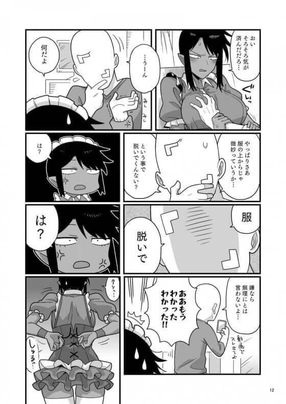 【エロ漫画】 強気メイド vs セクハラ主人!! 弱みを握られてしまったメイドが無理やり種付けセックスされちゃうwww
