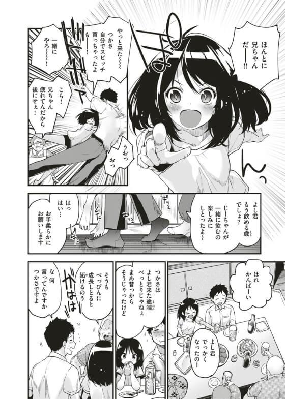 【エロ漫画】 わんぱく従妹が美少女に!! 従妹にお風呂突撃されて彼女の初体験をもらっちゃうwww(サンプル11枚)