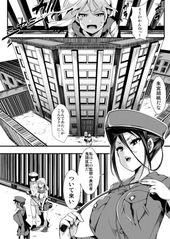 【エロ漫画】 超反抗的なメスガキ犯罪者を徹底的に躾け!! 強盗致死で監獄にぶち込まれたJKが状況を全く理解せず反抗的で…(サンプル11枚)
