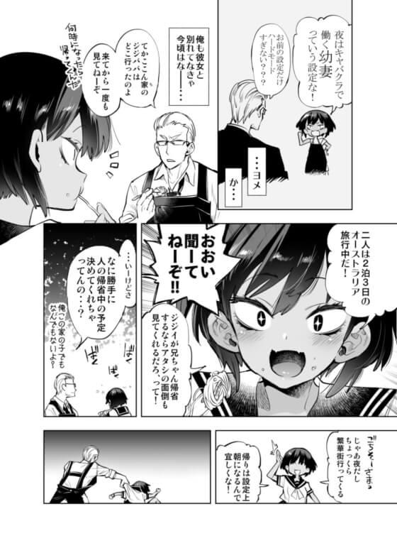 【エロ漫画】 元気いっぱい褐色少女のバージンを賭けて!!  昔から妹のように可愛がっていた少女が3年ぶりに会ったら…(サンプル14枚)