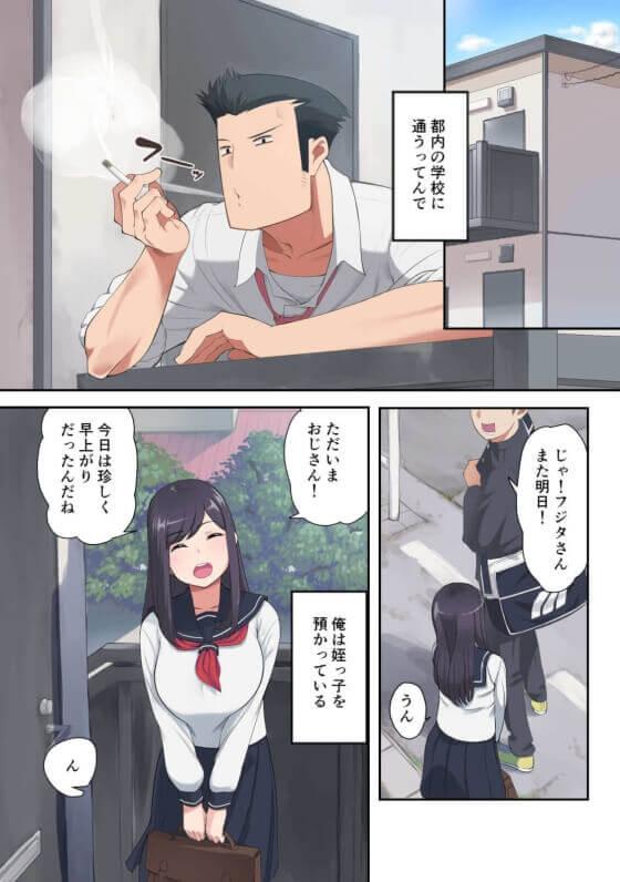 【エロ漫画】叔父さんとJK姪っ子の秘密の関係!! 若く魅力的な身体で全力誘惑されて敗北しちゃう叔父さんwww
