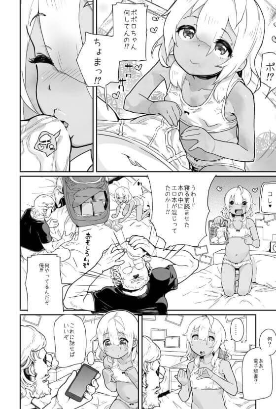 【エロ漫画】 童貞おじさん「迫害されてる少女を助けたったwww」 初めて優しくされて懐いた少女と…