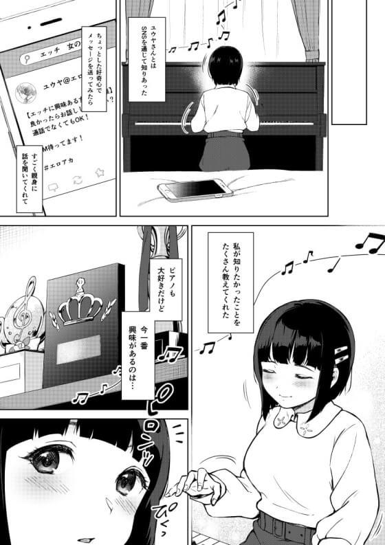 【エロ漫画】 えっちに興味津々な純情少女!! SNSでエロいことを発信している男にイロイロ教えられちゃうwww(サンプル14枚)