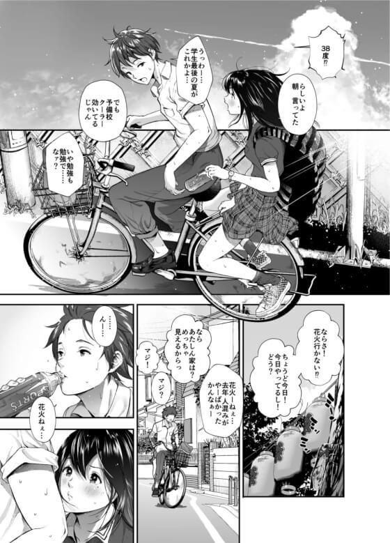 【エロ漫画】 超☆青春純愛カップルがゴールイン!! 浴衣姿で花火を眺める彼女の横顔を見惚れて…