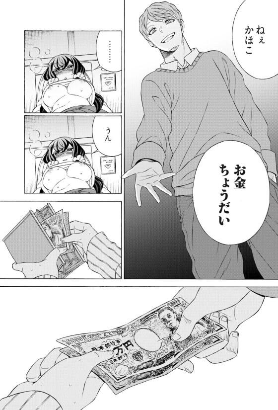 【エロ漫画】 ド屑男の言いなり地味子ちゃん!! 目立たないように周りに同調して生きてきた地味子ちゃんがクズの食い物に…
