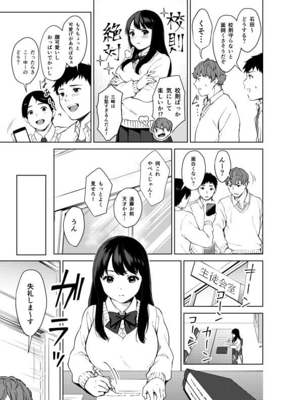 【エロ漫画】 女生徒会長をエロコラ写真で脅迫レイプ!! 厳しく注意を受けたDQN達が逆恨みで…(サンプル12枚)