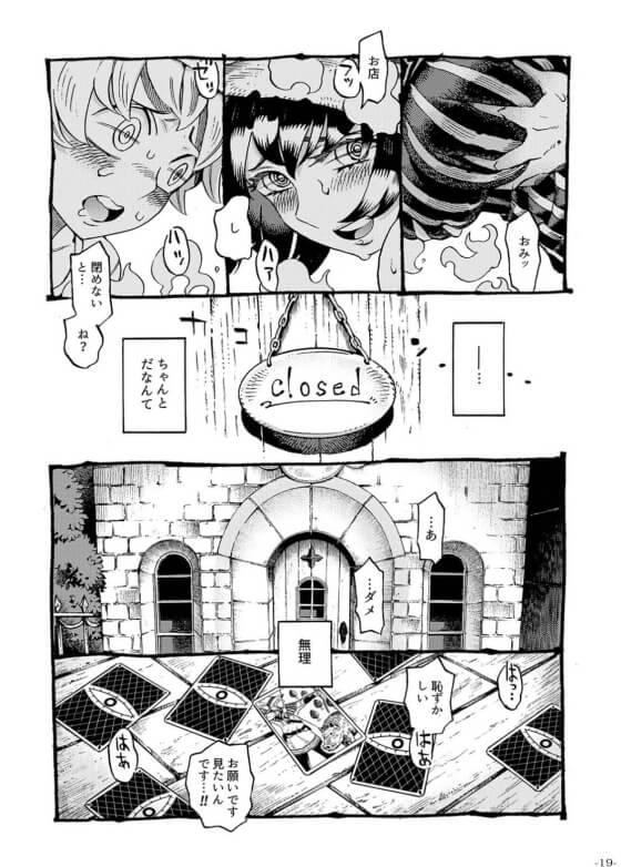 【エロ漫画】 巨乳見習い魔女 × ショタ!! 魔女お姉さんに惚れてしまった少年のガン責めwww (サンプル15枚)