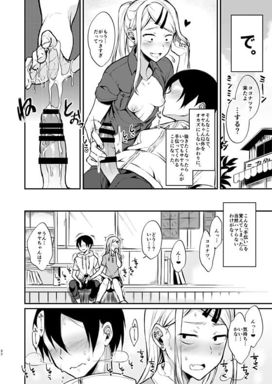 【だがしかし】サヤ師に見られながらオ○ニー!? 小さい胸に魅力がないのかと思い悩むサヤに「そんなことない!サヤちゃんはエロい!」