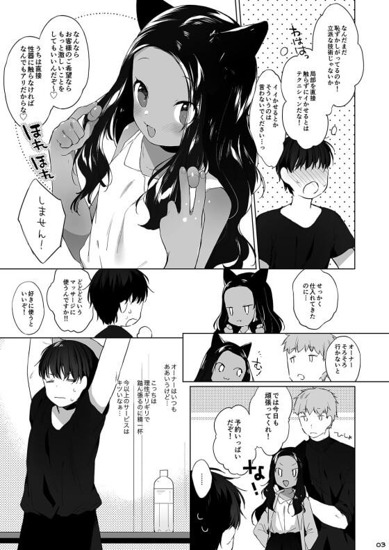 【エロ漫画】 ケモ耳少女をエロエステでトロトロ絶頂!! 性に素直な可愛い少女がおねだりセックスwww