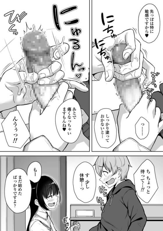 【エロ漫画】 後輩彼女のあまあまドS責め!! 早漏チンポを優しく激しく手コキ&言葉責めwww(サンプル27枚)